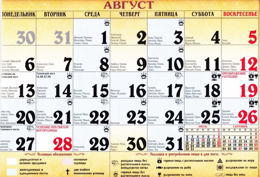Церковный календарь на 2019 год: православные праздники и посты изоражения