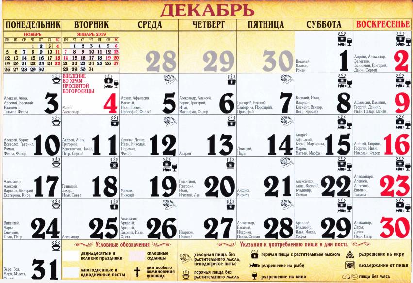 Смотреть Церковный календарь на 2019 год: православные праздники и посты видео
