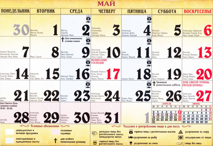 cerkovnii kalendar na may 2018