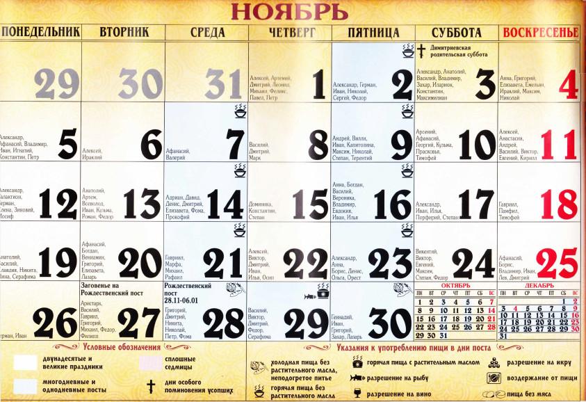 Все церковные праздники в ноябре 2018 года: календарь православных праздников на ноябрь