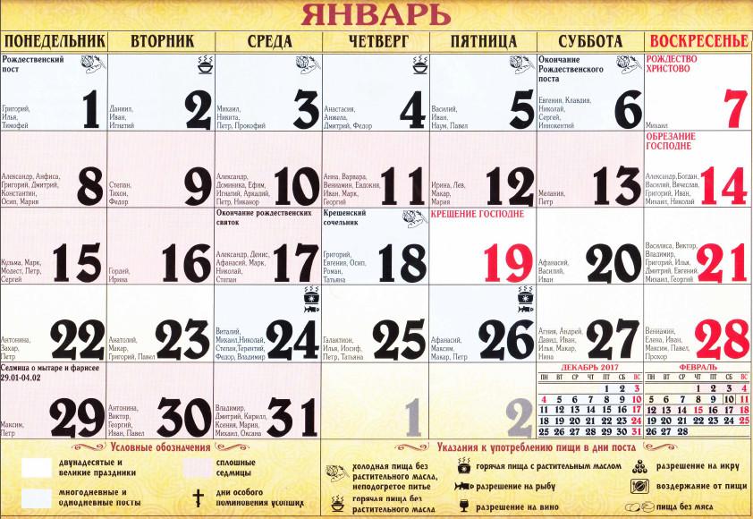 Православные церковные праздники в январе 2019 года