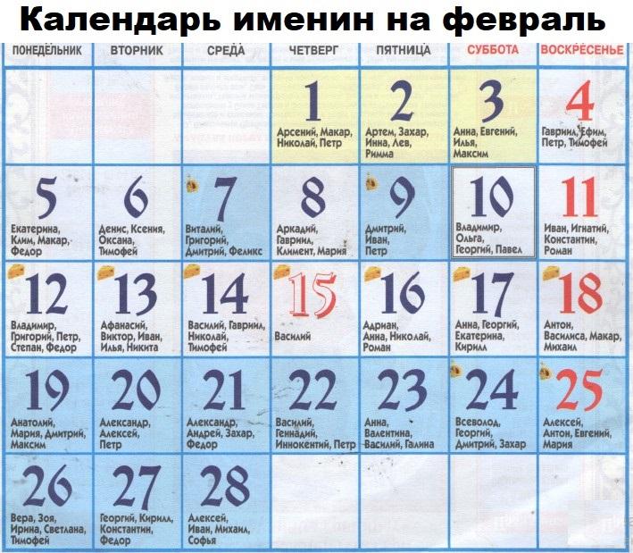 Как назвать ребенка в феврале 2018 по церковному календарю