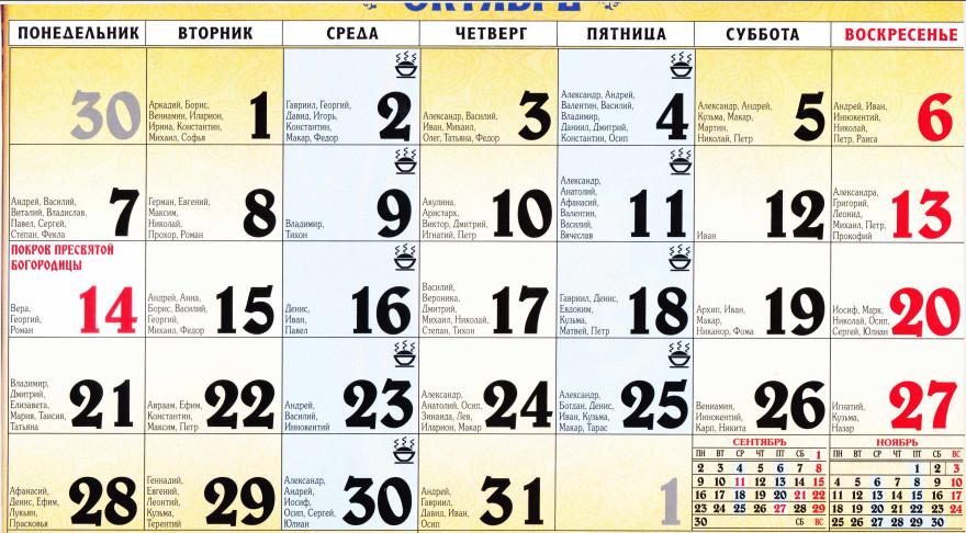Смотреть Православные посты 2019: Календарь постов, меню и питание по дням видео