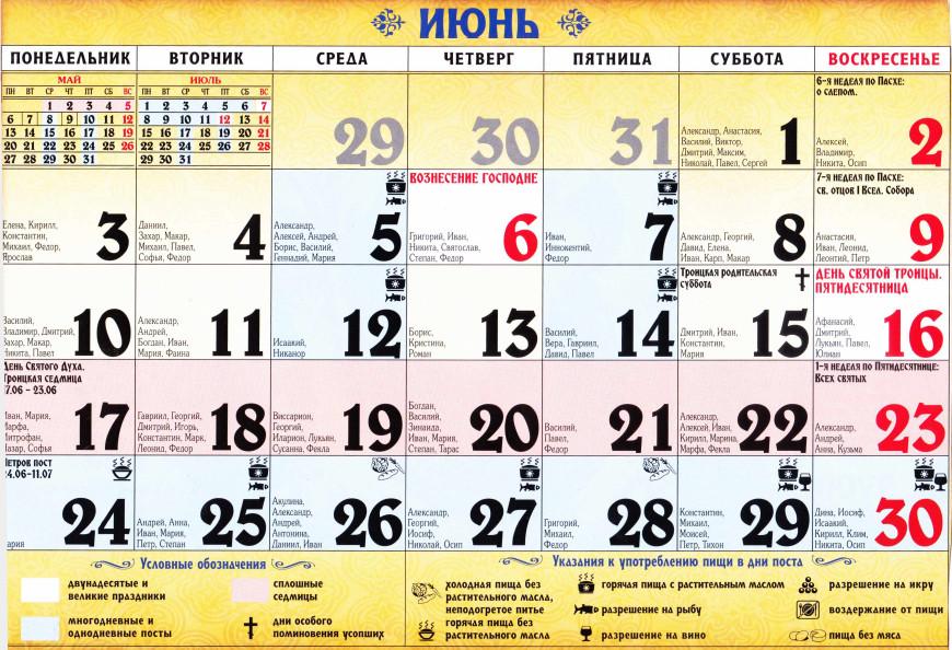 Церковный православный календарь на июнь 2019 года в 2019 году