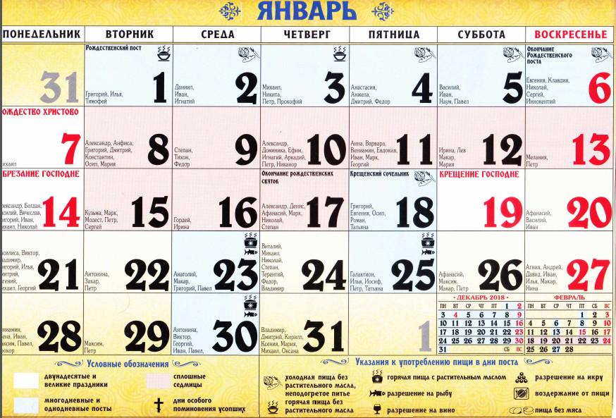 Церковный православный календарь на июнь 2019 года изоражения