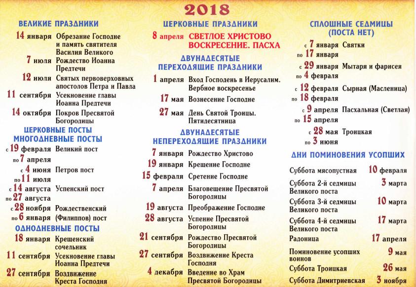 cerkovnii kalendar na 2018 god
