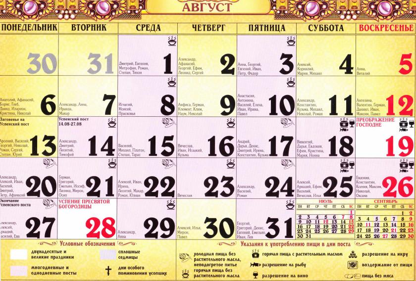 pravoslavniy kalendar na avgust 2018