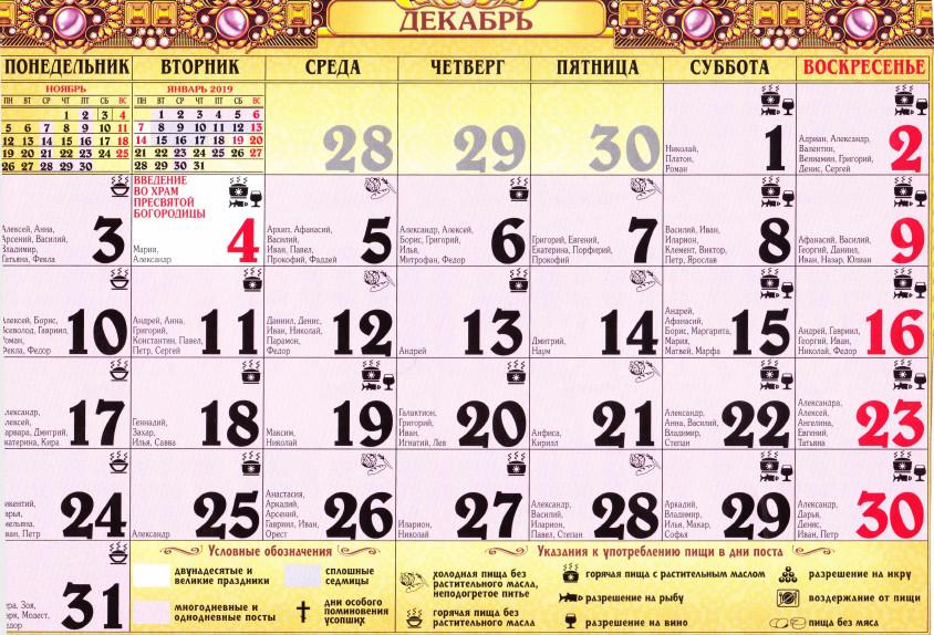 pravoslavniy kalendar na decabr 2018