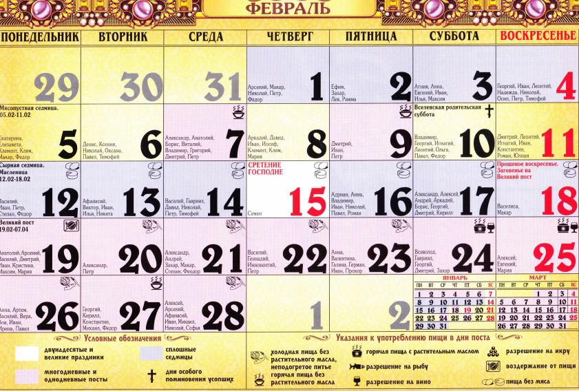 pravoslavniy kalendar na fevral 2018