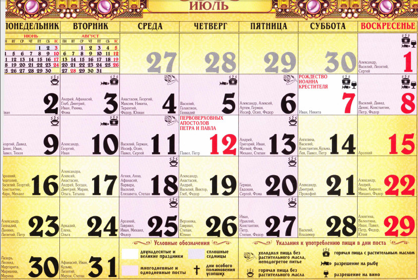 pravoslavniy kalendar na iull 2018