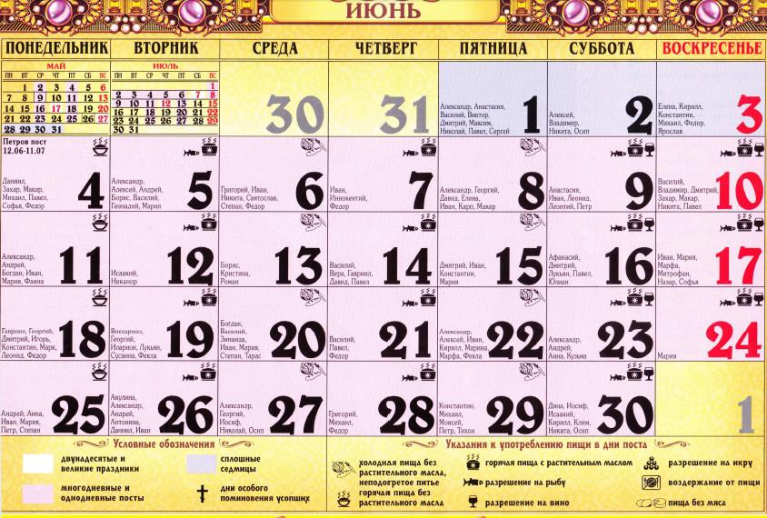 pravoslavniy kalendar na iun 2018