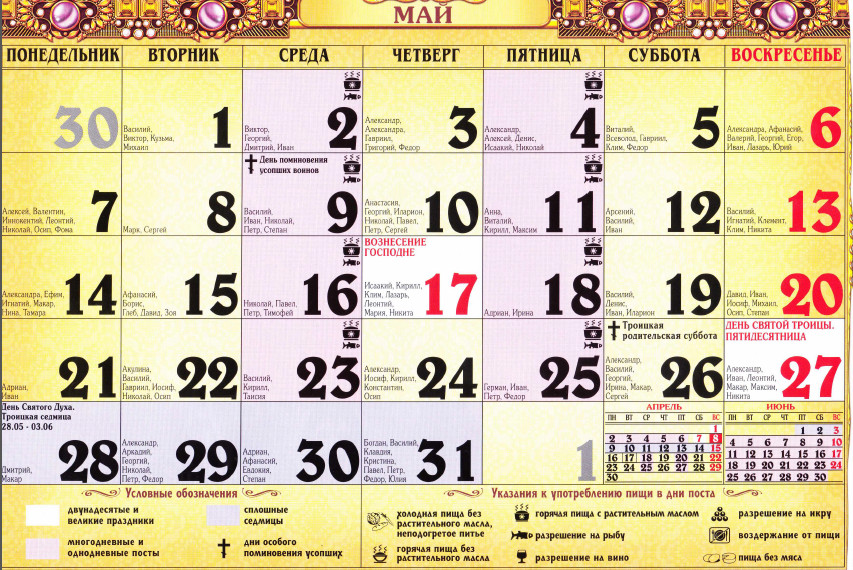 Церковный православный календарь на 2018 год праздники