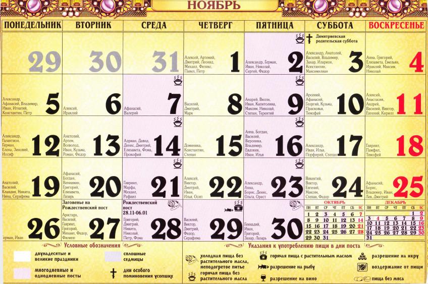 pravoslavniy kalendar na noyabr 2018