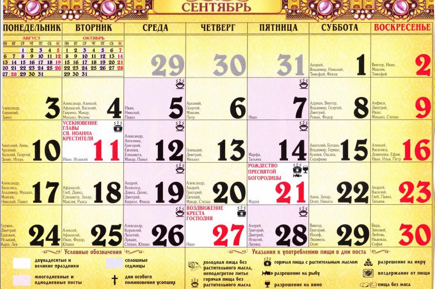 pravoslavniy kalendar na sentiabr 2018