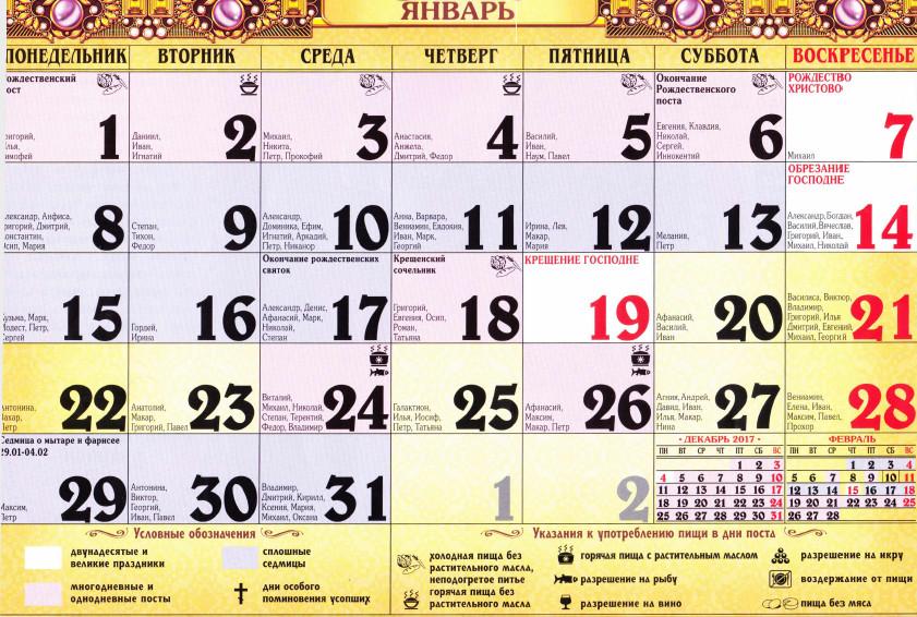 pravoslavniy kalendar na yanvar 2018