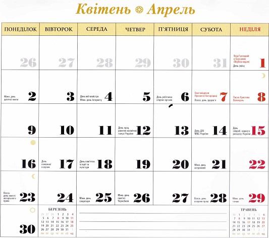 Всемирный день религии в 2018 году в России