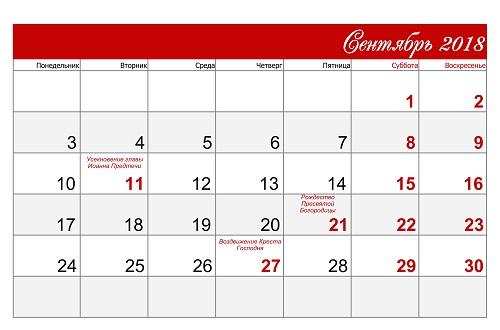 2018 kalendar sentiabr