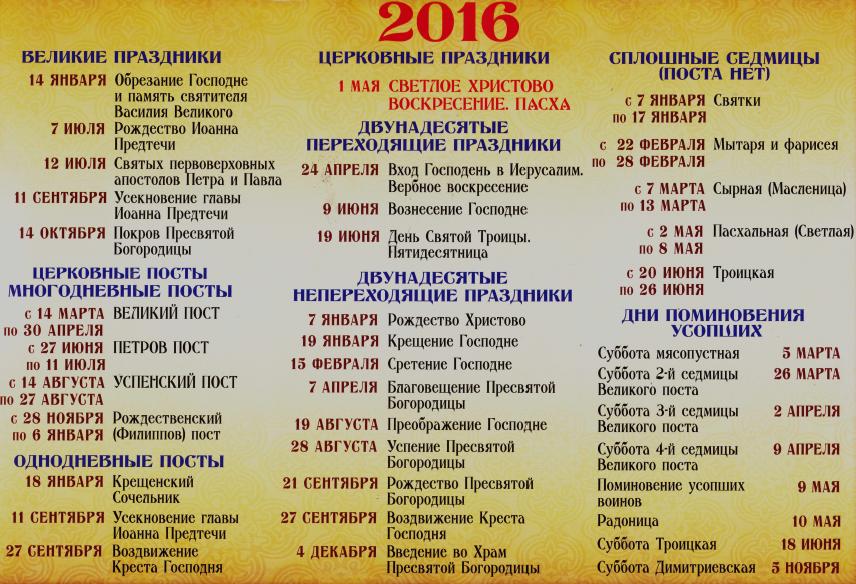 Производственный календарь 2016 с праздниками на май 2016