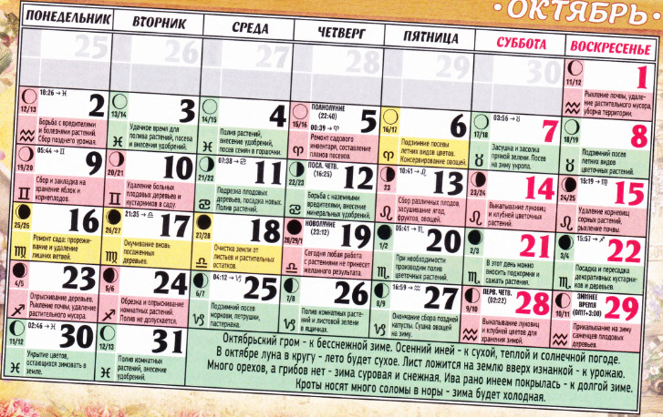 posevnoy kalendar october 2017