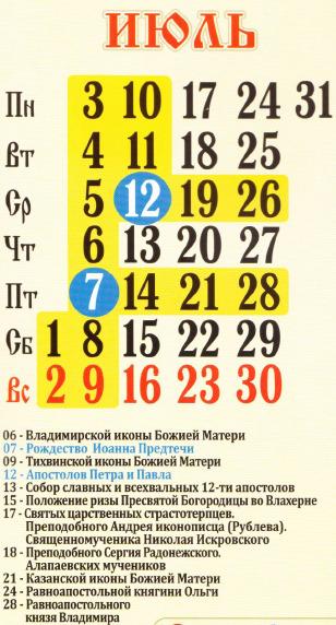 Имена новорожденным по церковному календарю