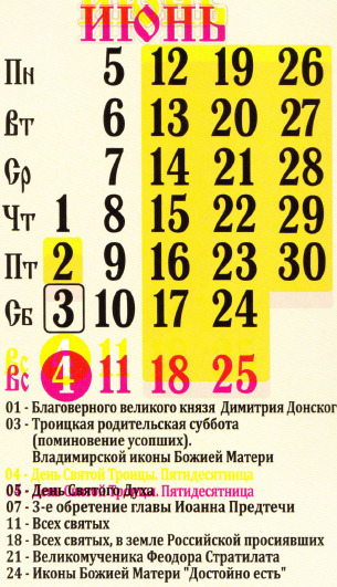 Календарь для маникюра на 2017