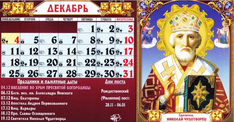 Николай именины церковный календарь на