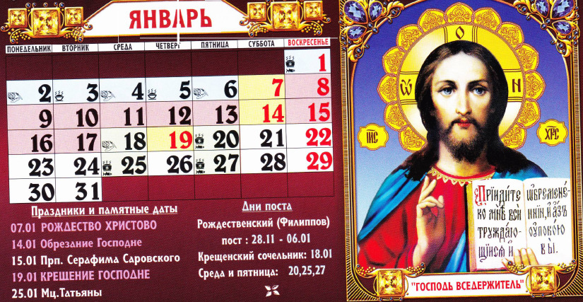 Церковный православный календарь на январь 2019 года новые фото