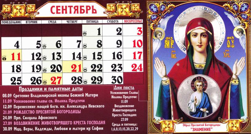 Все праздники года в украине список