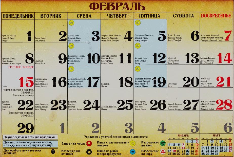 Календарь по именам женским