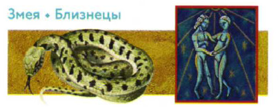 как вернуть женщину близнец змея