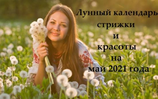 Лунный календарь стрижки и красоты на май 2021 года