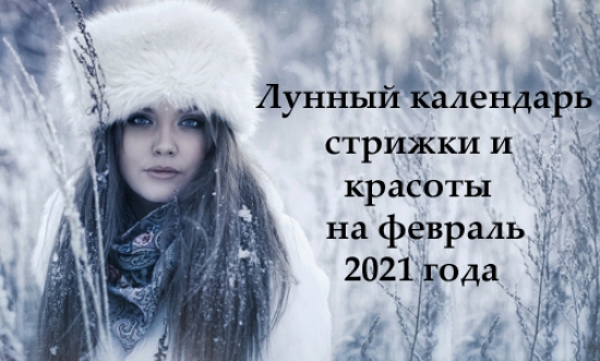 Лунный календарь стрижки и красоты на февраль 2021 года